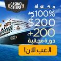 Costa Cruises Fortuna Dubai Casino